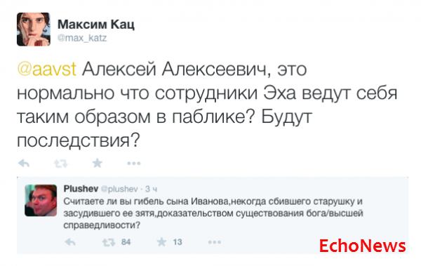 Паноптикум: «Полезный идиот Кац Максим»